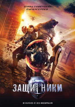 """Постер к фильму """"Защитники"""" (2017)"""