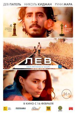 """Постер к фильму """"Лев"""" /Lion/ (2016)"""