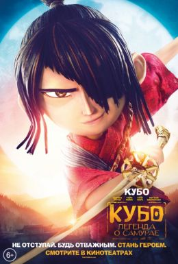 "Постер к фильму ""Кубо: Легенда о самурае"" /Kubo and the Two Strings/ (2016)"