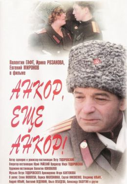 "Постер к фильму ""Анкор, еще анкор!"" (1992)"