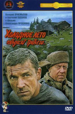 """Постер к фильму """"Холодное лето пятьдесят третьего"""" (1987)"""