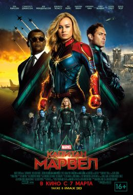 "A poster for the movie ""Captain Marvel"" / Captain Marvel / (2019)"
