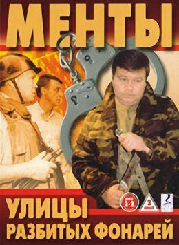 """Постер к фильму """"Улицы разбитых фонарей"""" (1997)"""