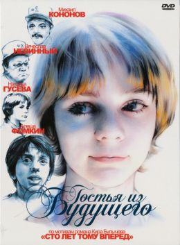 """Постер к фильму """"Гостья из будущего"""" (1985)"""