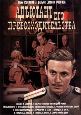 """Постер к фильму """"Адъютант его превосходительства"""" (1969)"""