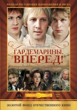 """Постер к фильму """"Гардемарины, вперед!"""" (1987)"""