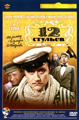 """Постер к фильму """"Двенадцать стульев"""" (1976)"""