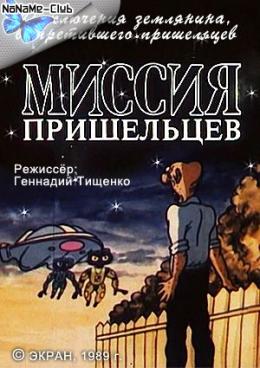 Миссия пришельцев