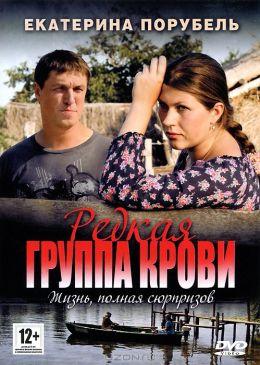 """Постер к фильму """"Редкая группа крови"""" (2013)"""