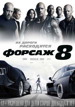 """Постер к фильму """"Форсаж 8"""" /The Fate of the Furious/ (2017)"""