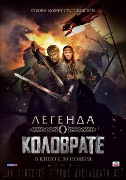 """Постер к фильму """"Легенда о Коловрате"""" (2017)"""
