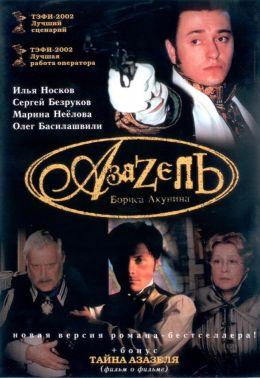 """Постер к фильму """"Азазель"""" (2002)"""