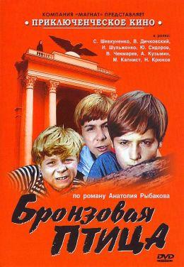 """Постер к фильму """"Бронзовая птица"""" (1974)"""