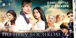 """Постер к фильму """"По небу босиком"""" (2015)"""