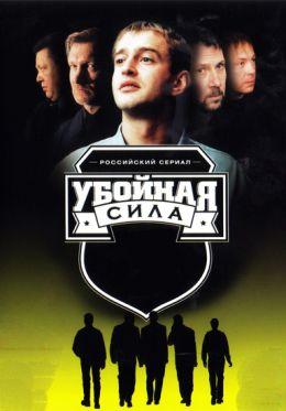 """Постер к фильму """"Убойная сила"""" (2000)"""