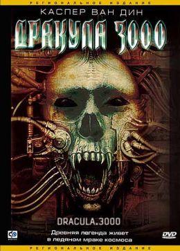 """Постер к фильму """"Дракула 3000"""" /Dracula 3000/ (2004)"""