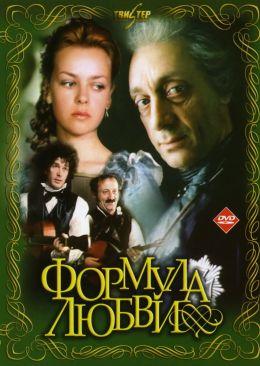 """Постер к фильму """"Формула любви"""" (1984)"""
