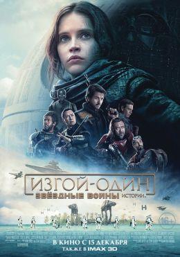 """Постер к фильму """"Изгой-один: Звёздные Войны. Истории"""" /Rogue One: A Star Wars Story/ (2016)"""