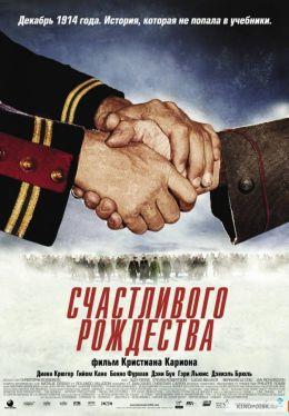 """Постер к фильму """"Счастливого Рождества"""" /Joyeux Noel/ (2005)"""