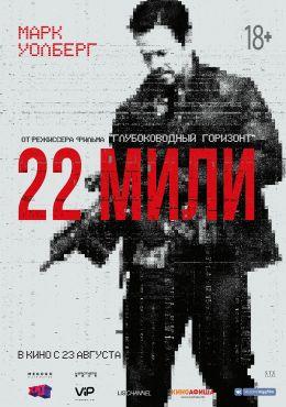 """Постер к фильму """"22 мили"""" /Mile 22/ (2018)"""