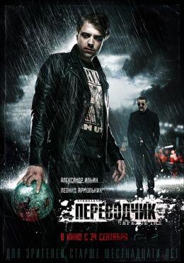 """Постер к фильму """"Переводчик"""" (2015)"""