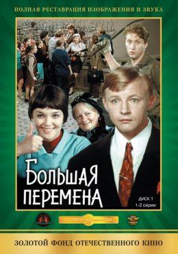 """Постер к фильму """"Большая перемена"""" (1973)"""