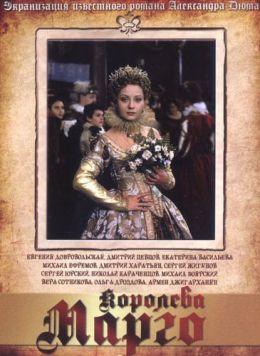 """Постер к фильму """"Королева Марго"""" (1997)"""