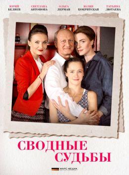 """Постер к фильму """"Сводные судьбы"""" (2015)"""