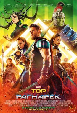"""Постер к фильму """"Тор: Рагнарёк"""" /Thor: Ragnarok/ (2017)"""