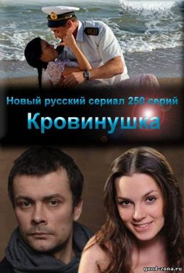 "Постер к фильму ""Кровинушка"" (2012)"