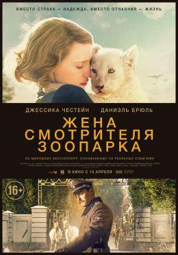 "Постер к фильму ""Жена смотрителя зоопарка"" /The Zookeeper's Wife/ (2017)"