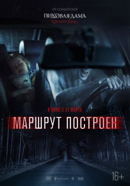Marshrut postroen / Предначертан маршрут (2016)