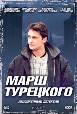 "Постер к фильму ""Марш Турецкого "" (2000)"