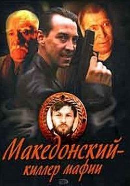 Александр Македонский, или Киллер мафии