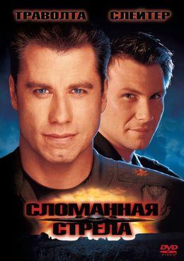 """Постер к фильму """"Сломанная стрела"""" /Broken Arrow/ (1996)"""