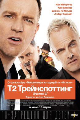 """Постер к фильму """"Т2 Трейнспоттинг"""" /T2 Trainspotting/ (2017)"""