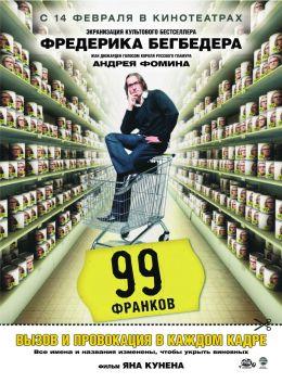 """Постер к фильму """"99 франков"""" /99 francs/ (2007)"""