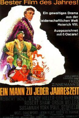 """Постер к фильму """"Человек на все времена"""" /A Man for All Seasons/ (1966)"""
