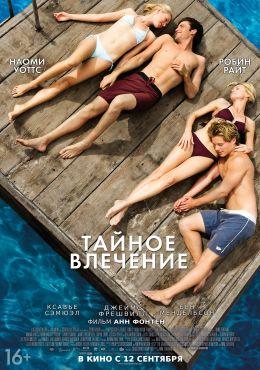 """Постер к фильму """"Тайное влечение"""" /Adore/ (2013)"""