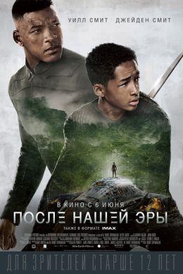 """Постер к фильму """"После нашей эры"""" /After Earth/ (2013)"""