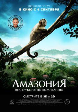 """Постер к фильму """"Амазония: Инструкция по выживанию"""" /Amazonia/ (2013)"""