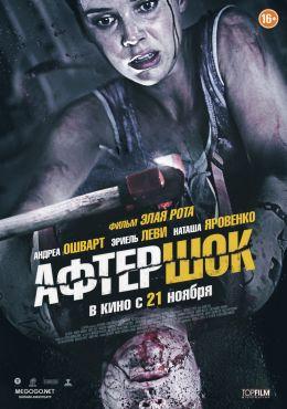"Постер к фильму ""Афтершок"" /Aftershock/ (2012)"