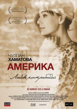 "Постер к фильму ""Америка"" (2010)"