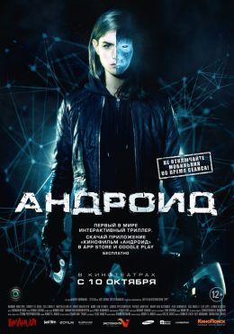 """Постер к фильму """"Андроид"""" /App/ (2013)"""