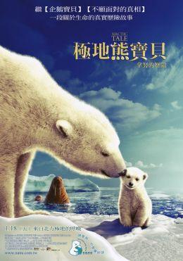 """Постер к фильму """"Мишка на севере"""" /Arctic Tale/ (2007)"""