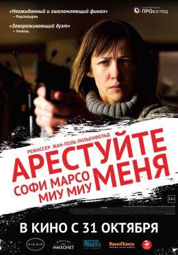 """Постер к фильму """"Арестуйте меня"""" /Arretez-moi/ (2013)"""