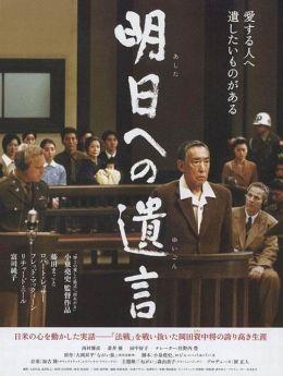 """Постер к фильму """"Послание в завтрашний день"""" /Ashita e no yuigon/ (2007)"""
