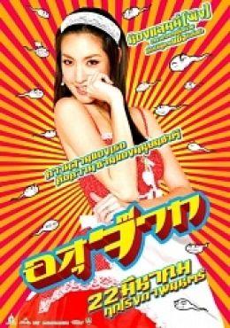 """Постер к фильму """"Сперматозоид"""" /Asujaak/ (2007)"""