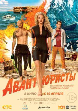 """Постер к фильму """"Авантюристы"""" (2014)"""