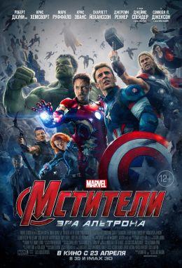 """Постер к фильму """"Мстители: Эра Альтрона"""" /Avengers: Age of Ultron/ (2015)"""